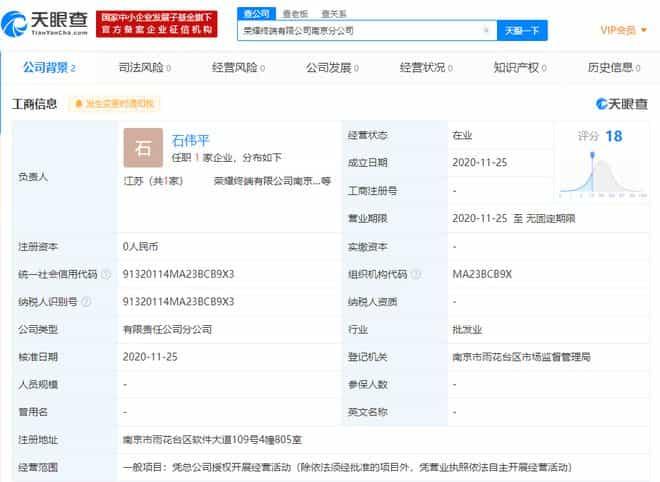 榮耀終端有限公司成立南京分公司