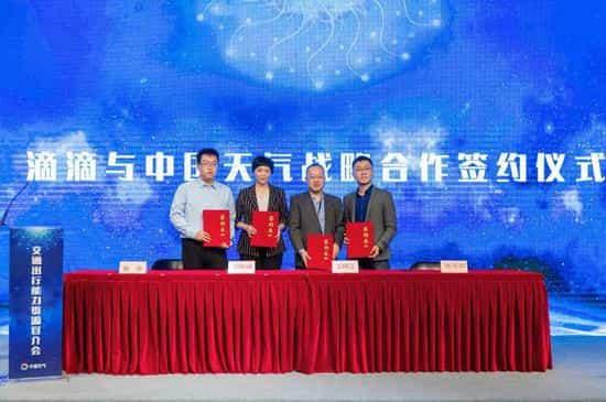 滴滴與中國天氣簽署戰略合作 將在滴滴App內展示天氣信息